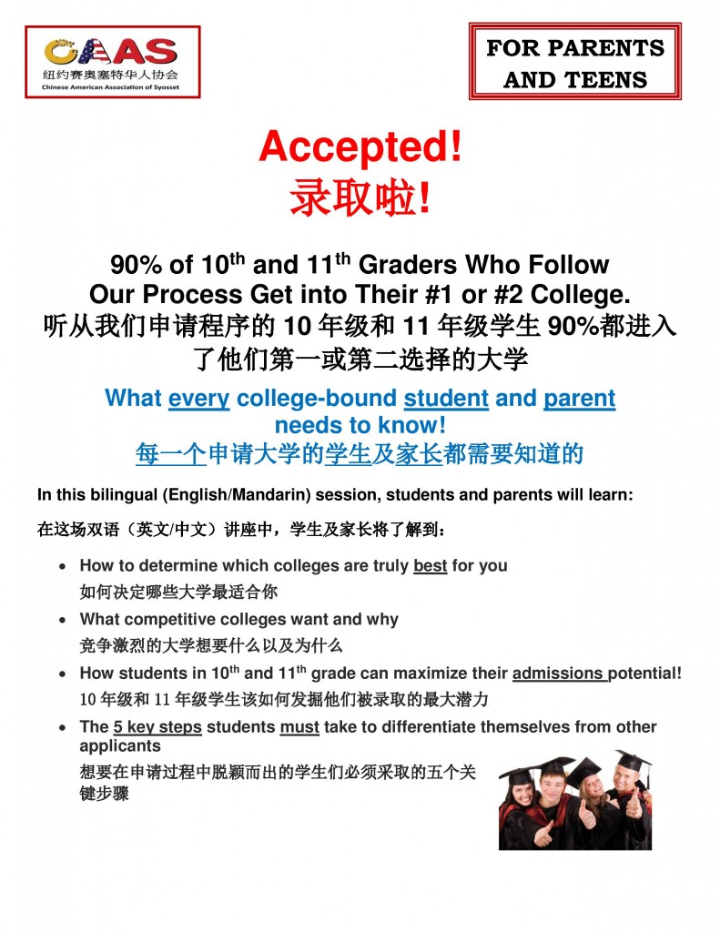Michael CAAS Seminar May 2016 with Chinese-pg1