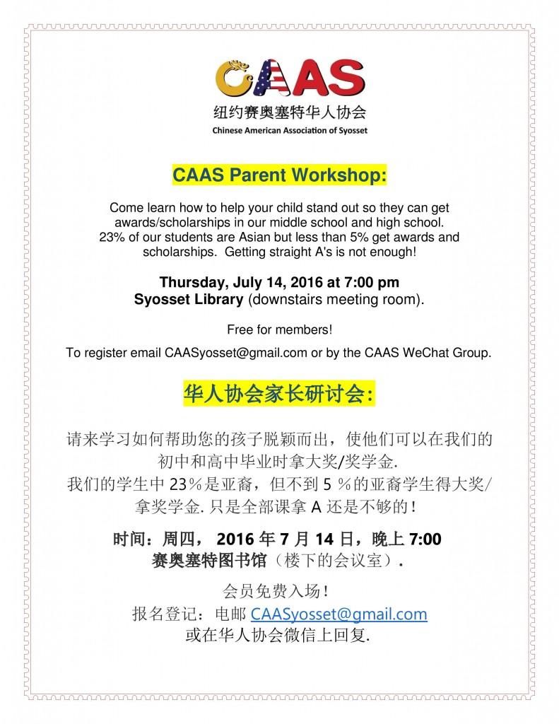 CAAS Parent Workshop July 14