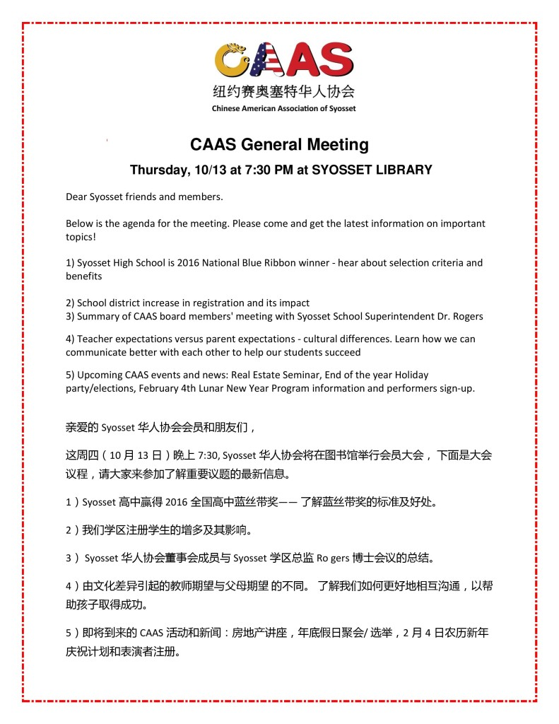 Oct.13 2016 CAAS General Meeting Agenda