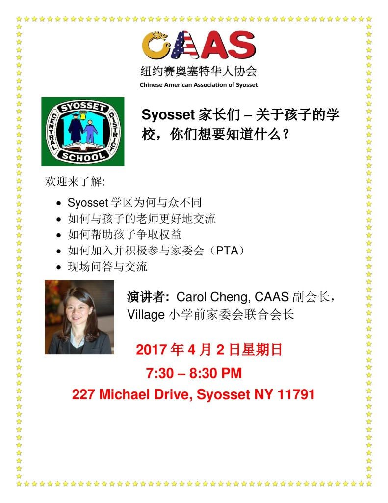April 2 Info Session_Chinese