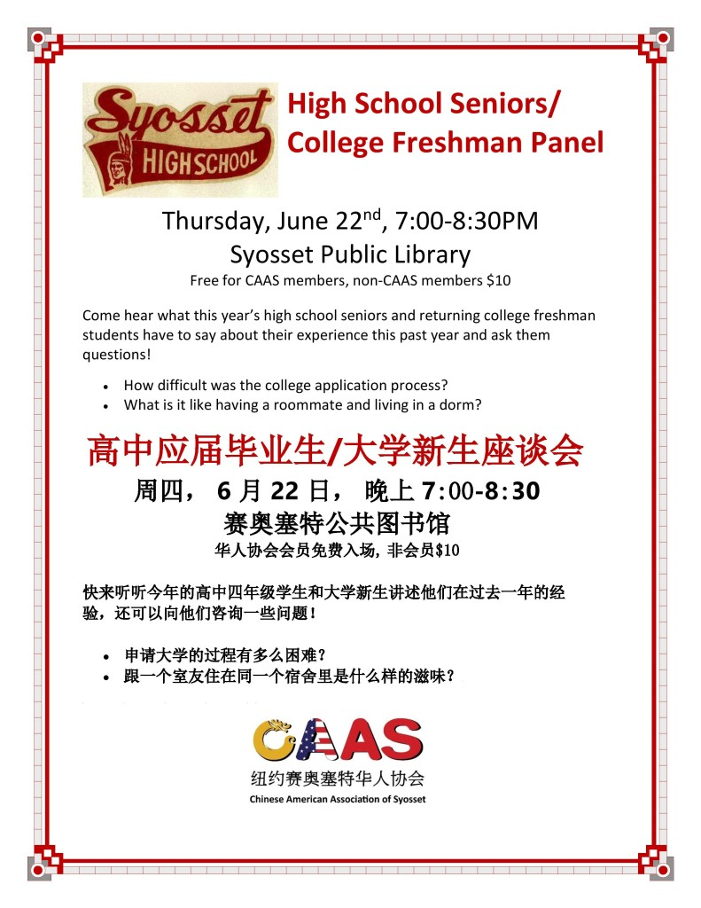 CAAS Student Panel June 2017 flyer bilingual
