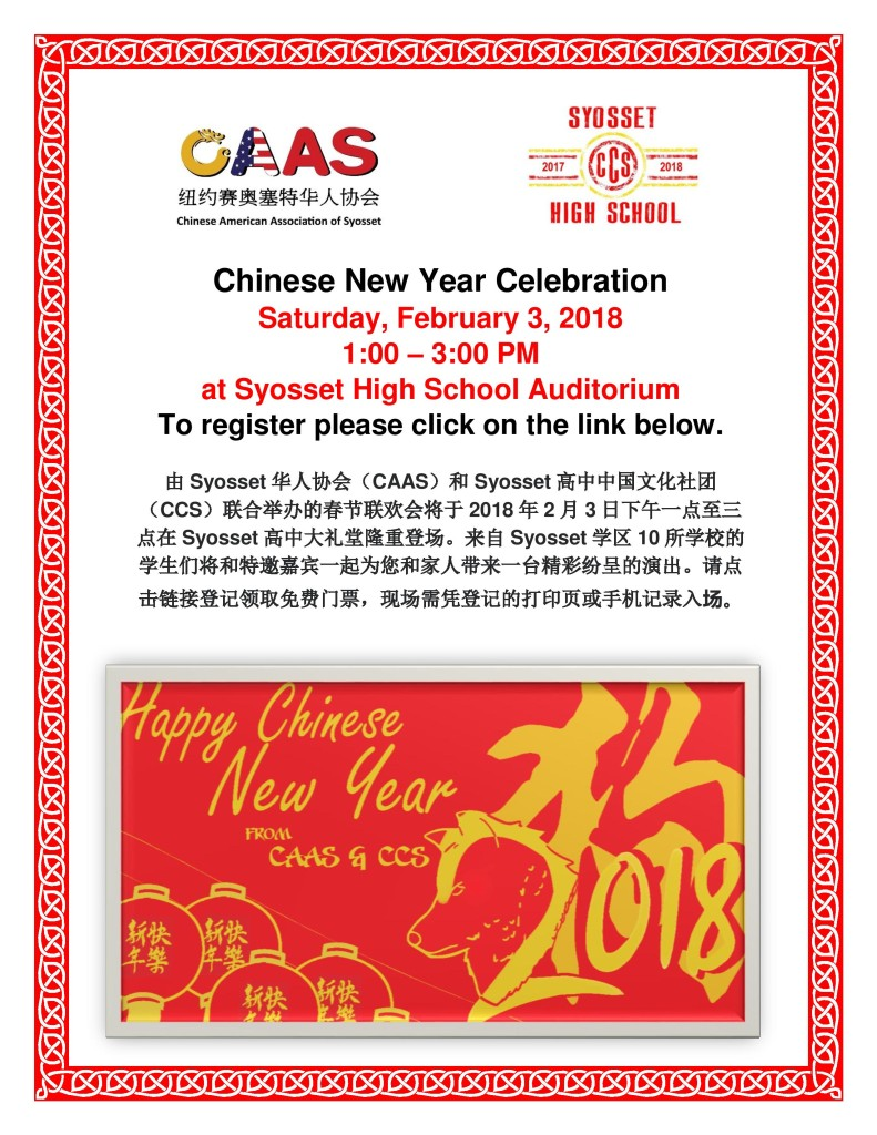 CNY 2018 Invitation v1
