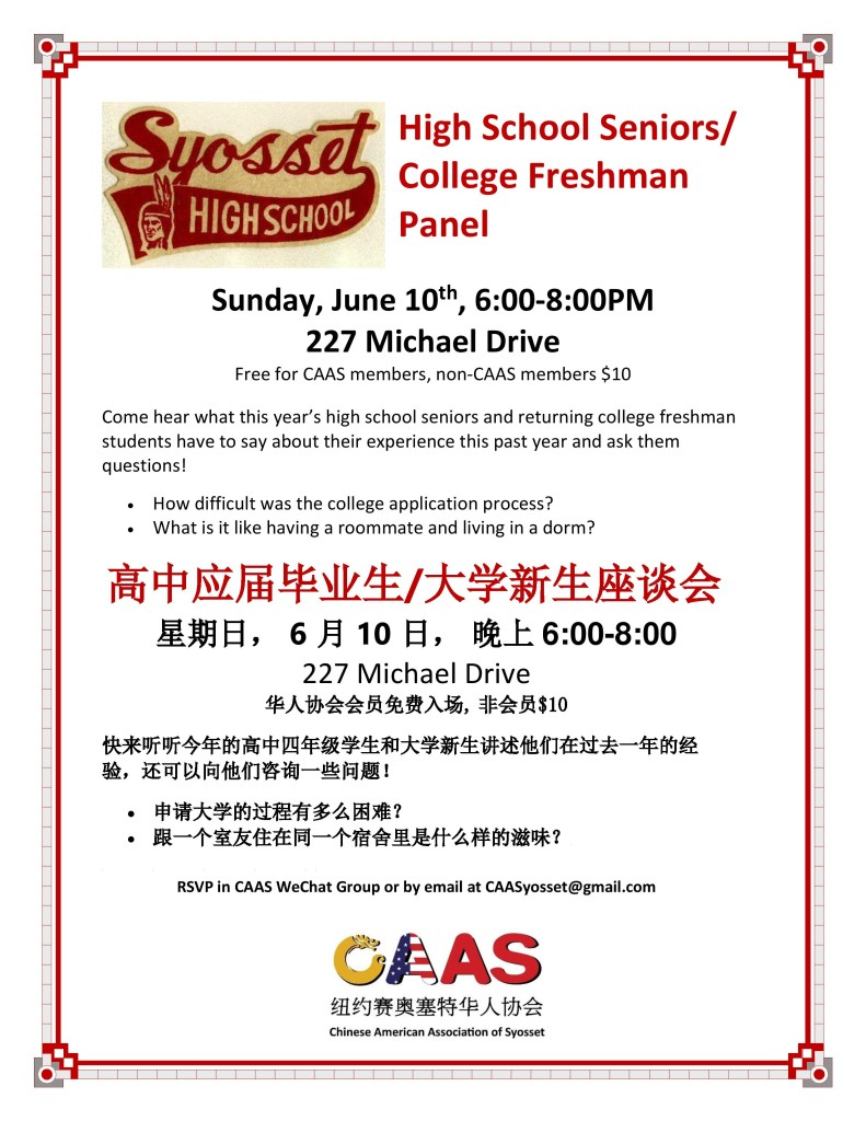 CAAS Student Panel Flyer June 2018 bilingual