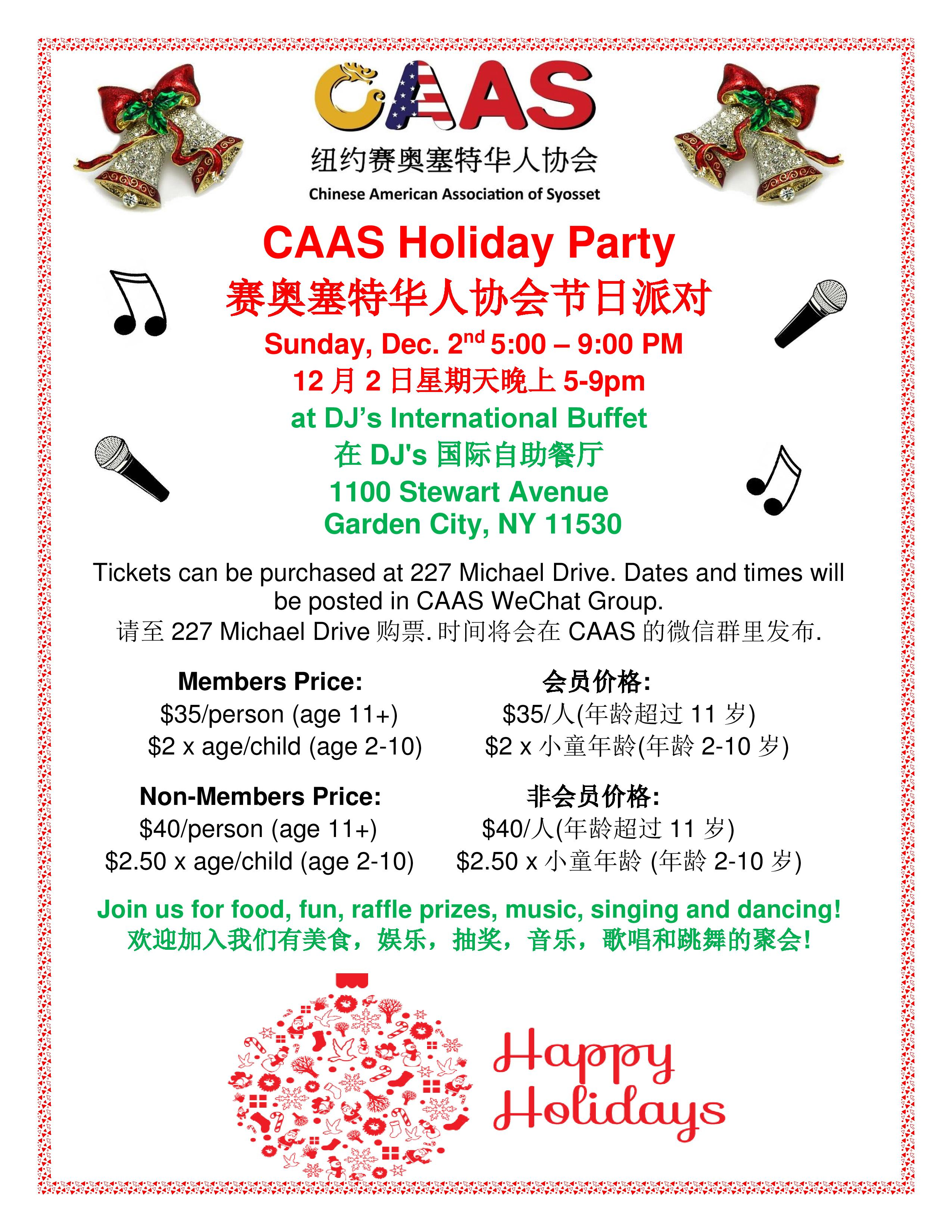 CAAS Holiday Party bilingual v2