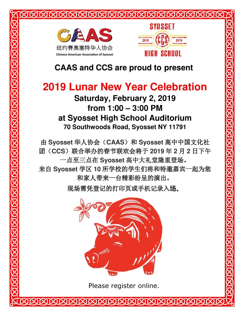 LNY 2019 Eventbrite flyer bilingual
